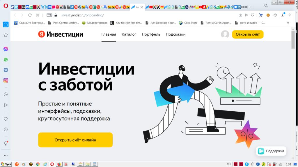 Сервис Яндекс Инвестиции и какие у него тарифы и комиссии