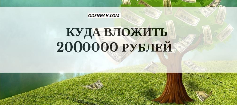 КУДА-ВЛОЖИТЬ-2000000-РУБЛЕЙ