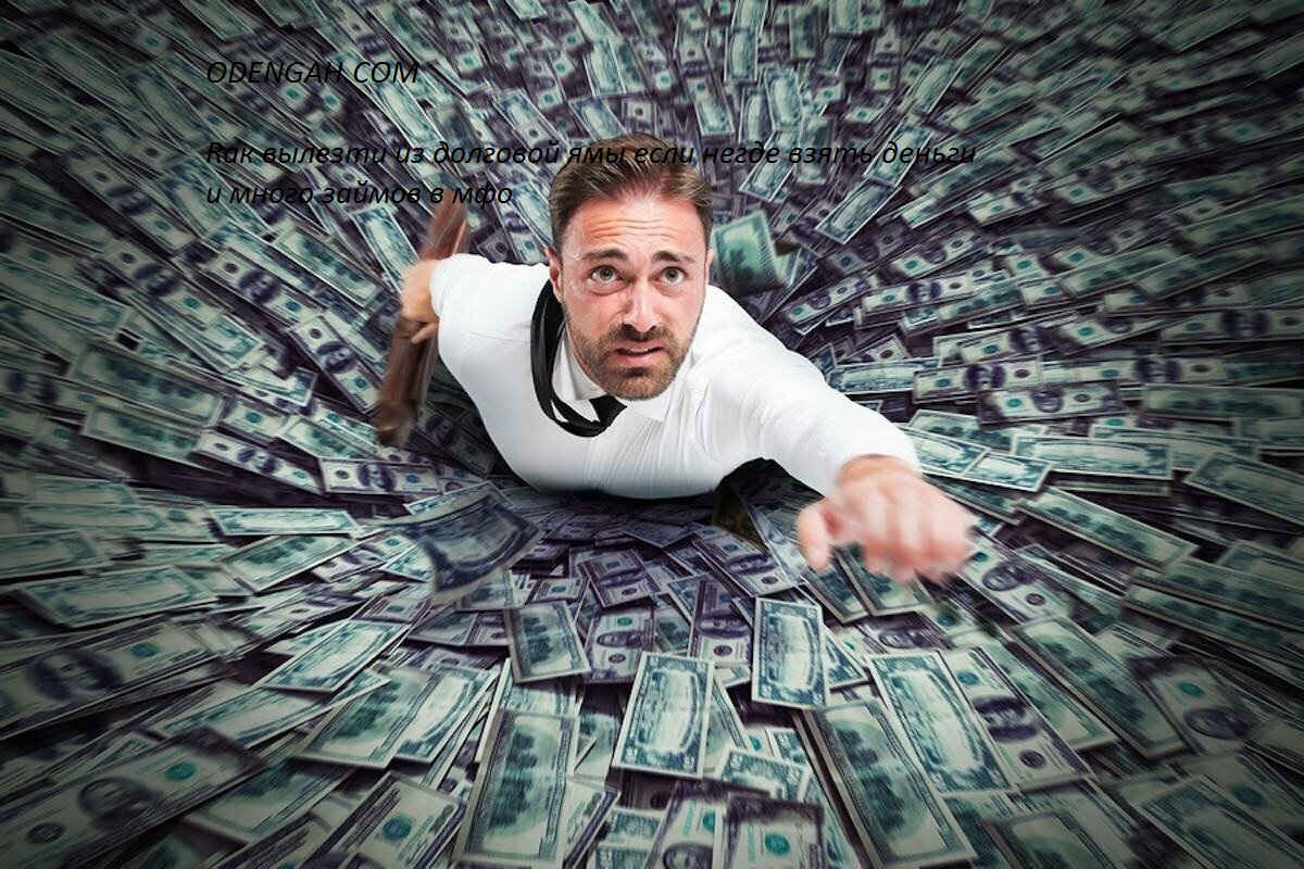 как вылезти из долговой ямы если негде взять деньги и много займов в мфо