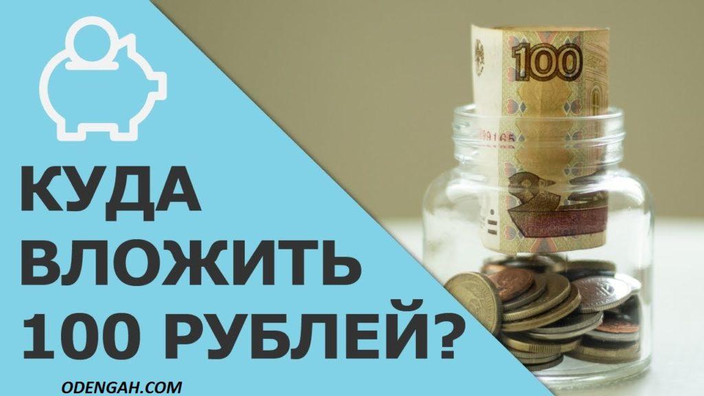 Куда вложить 100 рублей (1 доллар) и получить доход