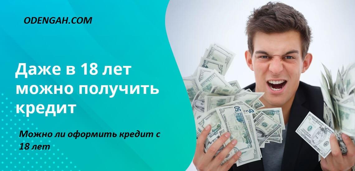 Можно ли оформить кредит с 18 лет