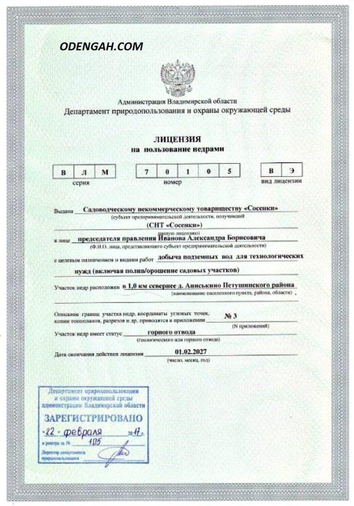 Нужна ли лицензия на скважину в СНТ