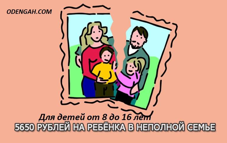выплата 5650 рублей на ребенка в неполной семье 2021 госуслуги