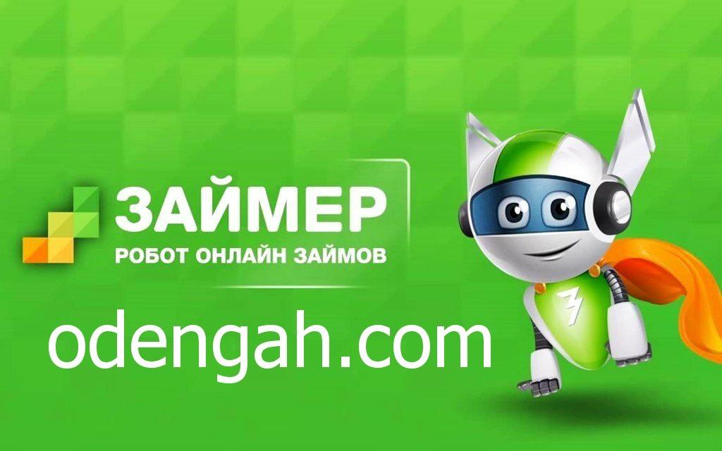 Онлайн-заявка на займ в МФО Займер