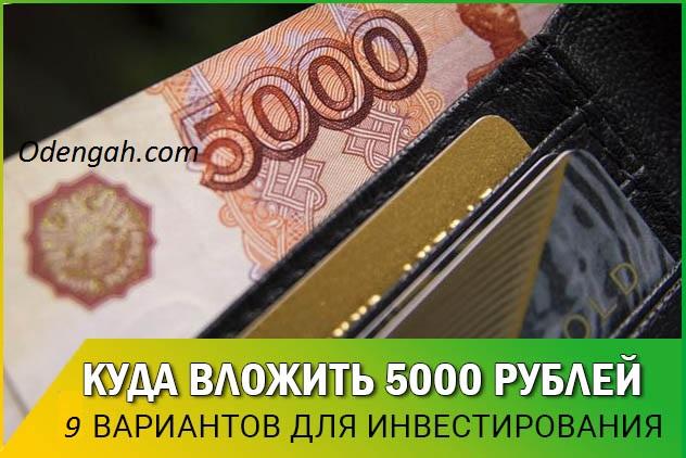 Как инвестировать 5000 рублей или 100 долларов