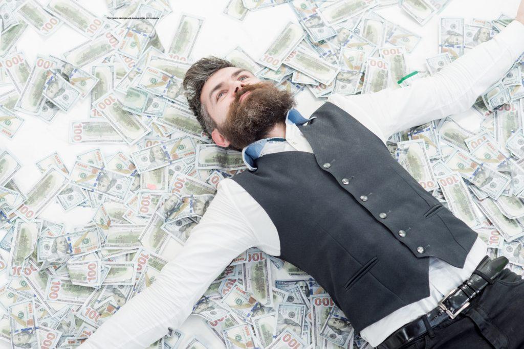 Что такое пассивный доход и как его создать?