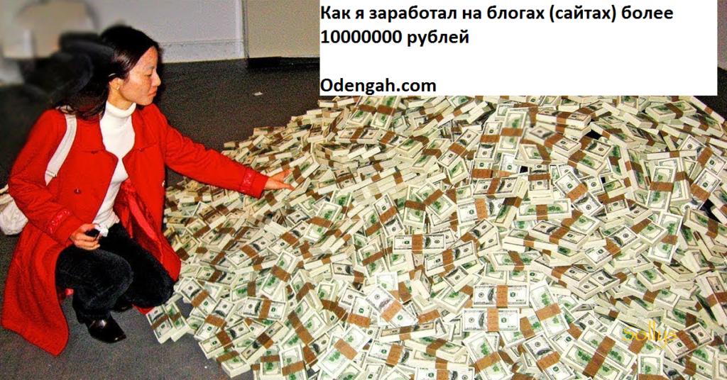 Как я заработал на блогах и сайтах более 10000000 рублей