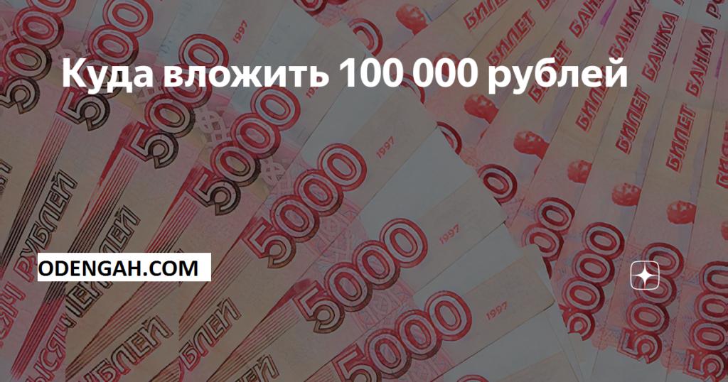 Куда можно вложить 100 000 чтобы они приносили доход