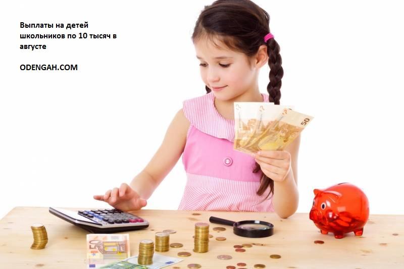 Выплаты на детей школьников по 10 тысяч в августе