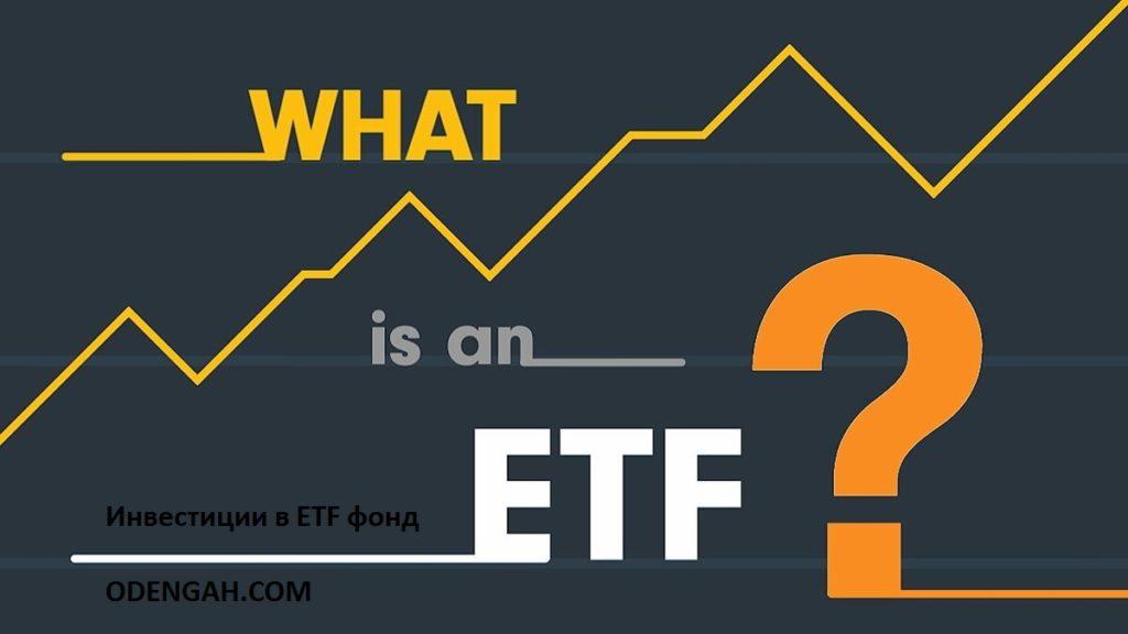 Инвестиции в ETF фонды