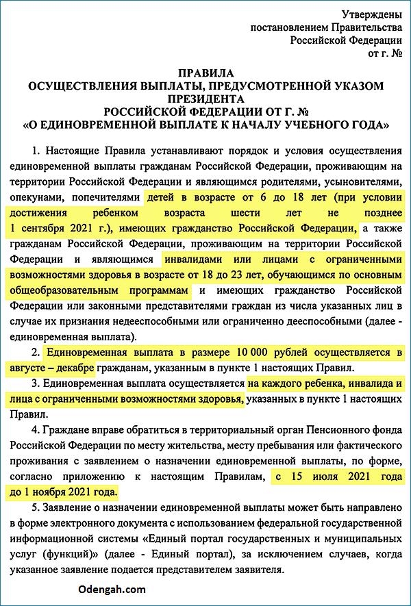 Выплаты на детей школьников по 10 тысяч в августе. Указ Путина № 396 о получении пособия для ребенка от 6 до 18 лет