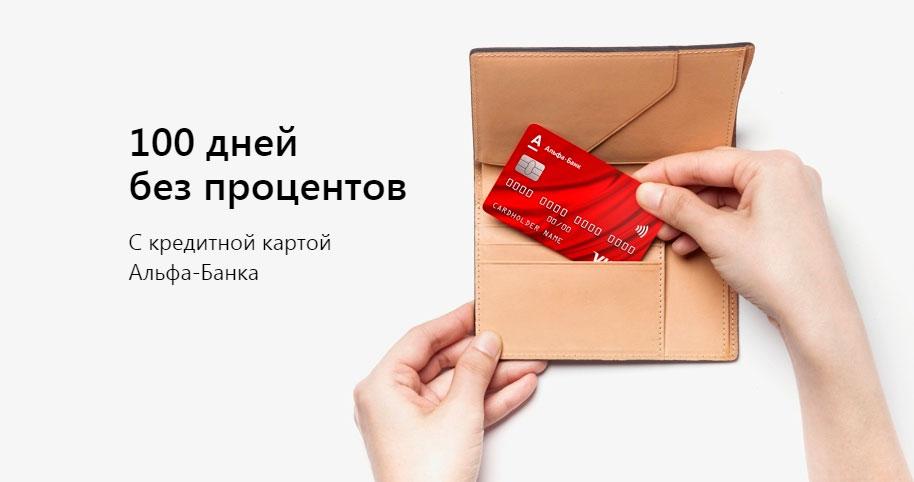 """""""100 дней без процентов"""" от Альфа-Банка"""