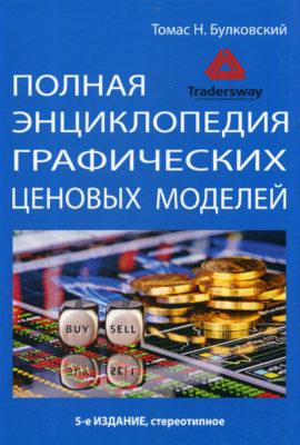 «Энциклопедия графических паттернов» (Томас Н. Булковский)