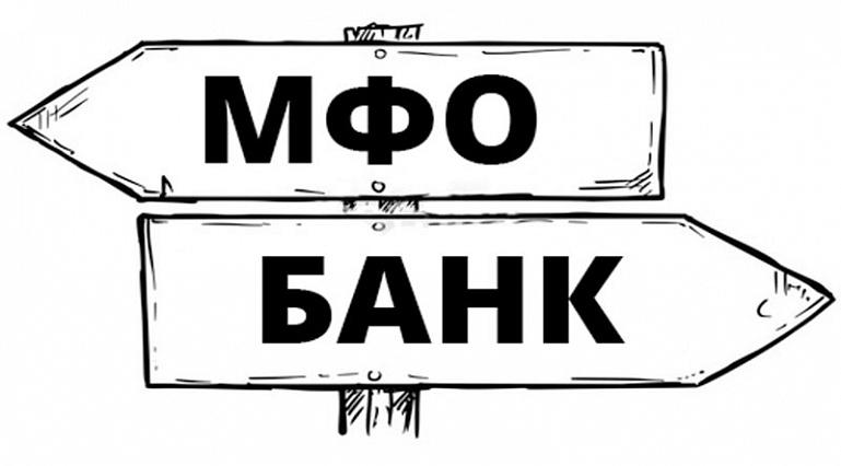 мфо и банк