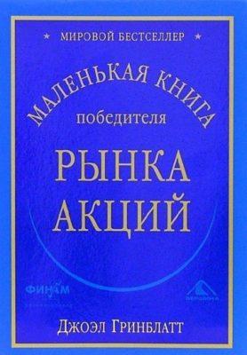 «Маленькая книга, которая бьет рынок» (Джоэл Гринблатт)