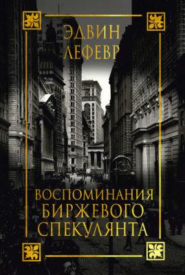 «Воспоминания биржевого спекулянта (Эдвин Лефевр, 1923 г)
