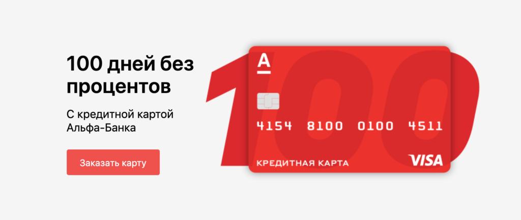 «100 дней без процентов» от Альфа-Банка