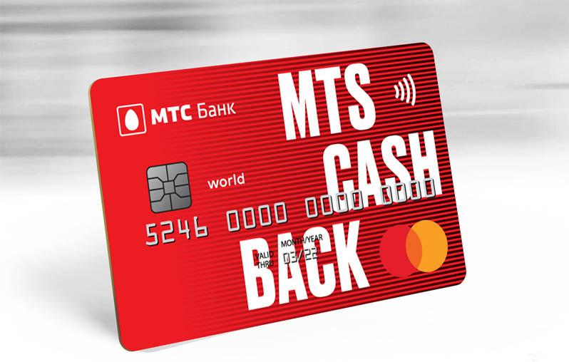 MTS Cashback от банка МТС