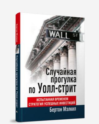 «Случайная прогулка по Уолл-Стрит» (Бертон Мэлкил)