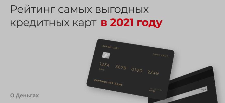 Рейтинг самых выгодных кредитных карт в 2021 году