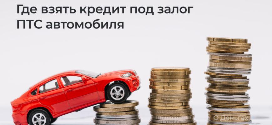 Где взять кредит под залог ПТС автомобиля