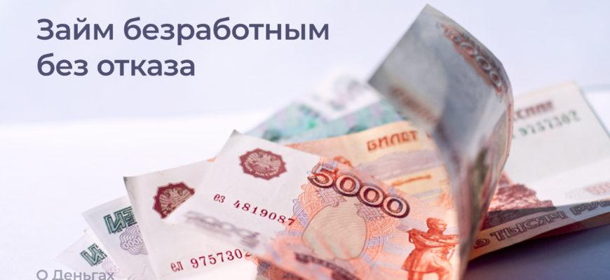 Займ на карту срочно без отказа с 18 лет безработным кредит в сбербанке для держателей зарплатных карт акция 2021 условия
