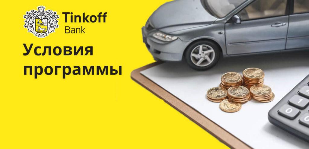 Займ под залог автомобиля в банке Тинькофф