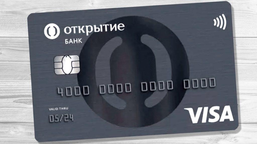 «120 дней без платежей» от банка Открытие