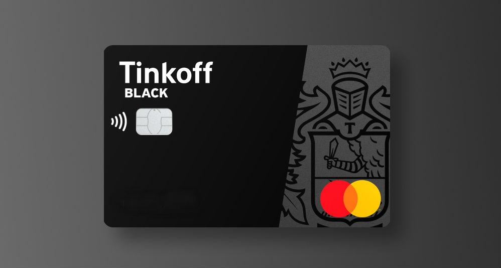 Tinkoff Black от банка Тинькофф