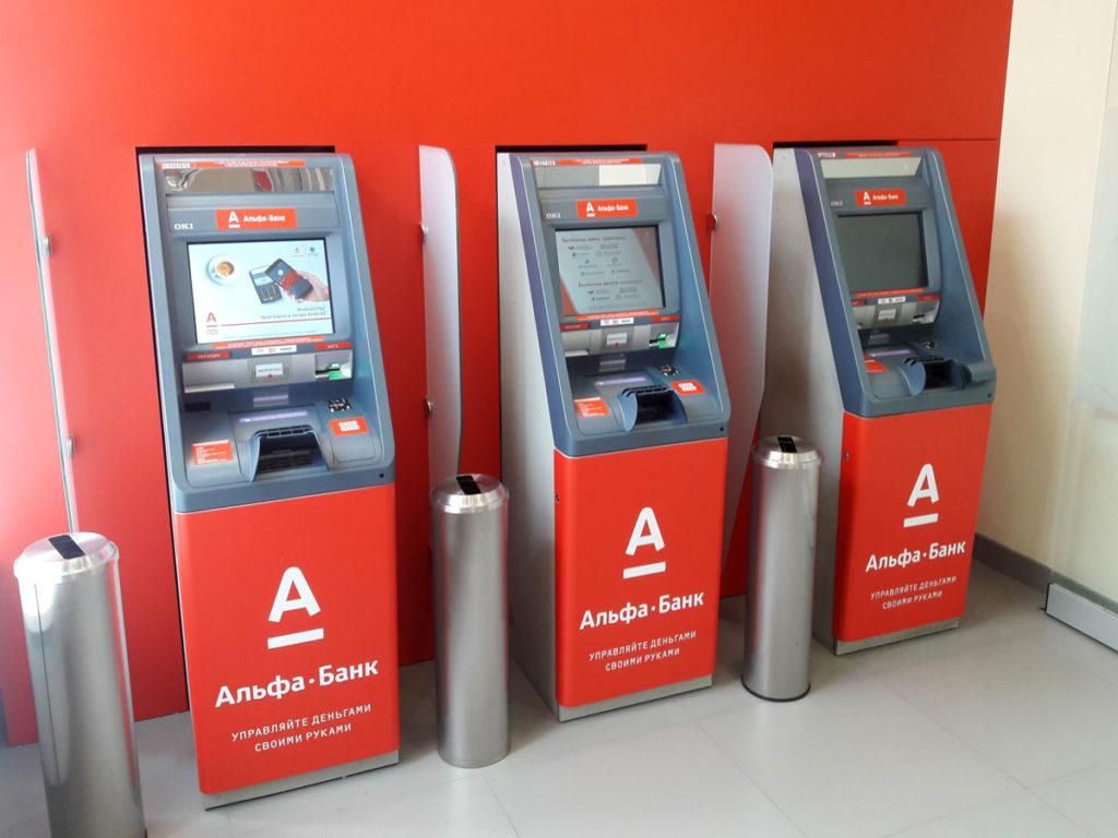 банкоматы альфа банка